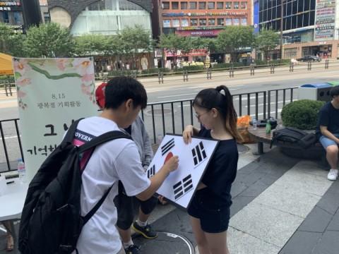 2019년 청소년 자치조직 제74주년 광복절 기념 그 날, 기억하겠습니다. 캠페인 활동