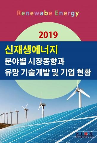 2019 신재생에너지 보고서 표지