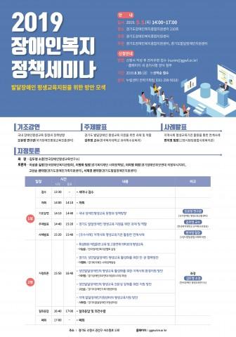2019 장애인복지 정책세미나 포스터