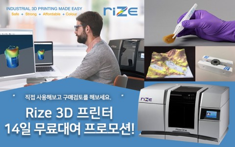 RIZE와 자이브솔루션즈가 공동 기획한 14일 무료대여 프로모션은 jiveus.com에서 문의 및 신청이 가능하다