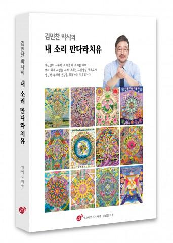 김민찬 박사의 내 소리 만다라치유 표지
