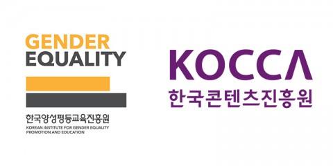 한국양성평등교육진흥원과 한국콘텐츠진흥원이 상호 업무협약을 체결했다