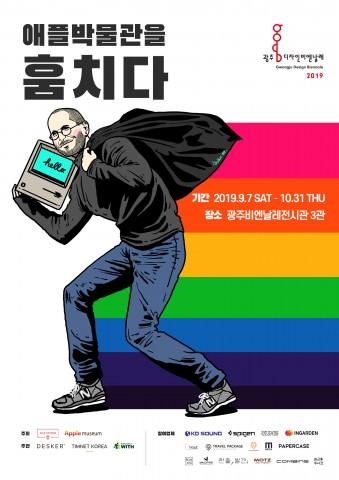 광주디자인비엔날레의 애플박물관을훔치다 공식 포스터