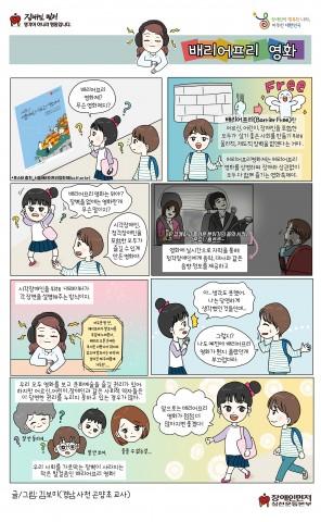 장애 관련 용어 소개를 위한 장애인 권익증진 웹툰