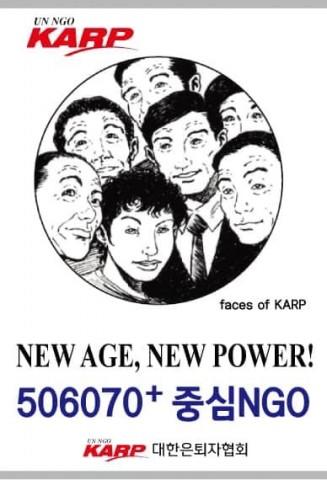 KARP대한은퇴자협회가 은퇴자, 소득은 줄었는데 보험료 껑충! 타오름 톡 콘서트를 개최한다