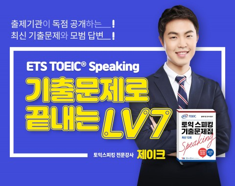 YBM넷_ETS TOEIC® Speaking 기출문제로 끝내는 LV7