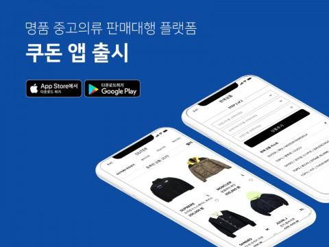 명품 중고의류 판매대행 플랫폼 쿠돈 애플리케이션이 론칭했다