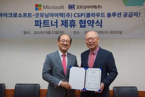 왼쪽부터 한국마이크로소프트 파트너 사업본부 장홍국 부사장과 이주찬 굿모닝아이텍 대표가 기념사진을 찍고 있다
