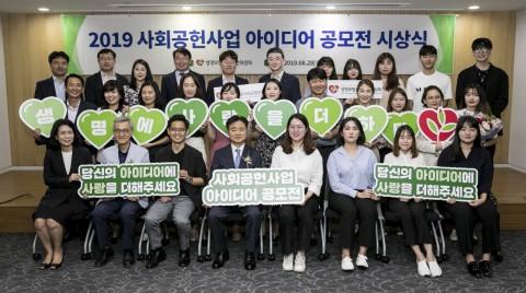 생명보험사회공헌위원회 사회공헌사업 아이디어공모전 시상식 단체사진