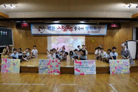 인천박문초등학교 샤오또우 중국어 여름방학 특강 모둠별 중국어 쓰기 활동보드