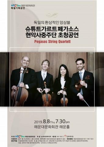 슈투트가르트 페가소스 현악사중주단 공연 포스터