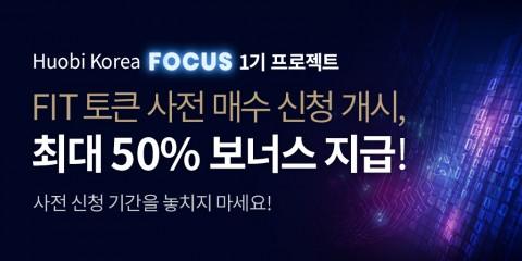 후오비 코리아 포커스 1기 '300FIT' 상장 기념 사전 매수 신청 개시