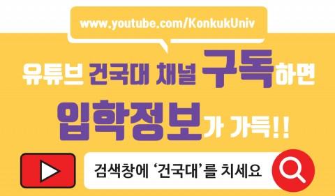 건국대, 유튜브로 입시수기부터 지원전략까지 동영상 서비스