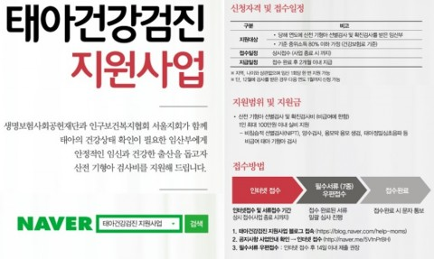 생명보험재단 태아건강검진 지원사업 포스터