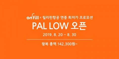 필리핀항공X온필 연중 최대 프로모션 PAL LOW 오픈