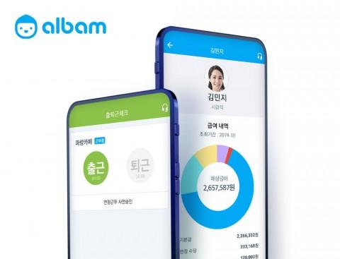 출퇴근기록 및 급여계산 자동화 서비스 알밤