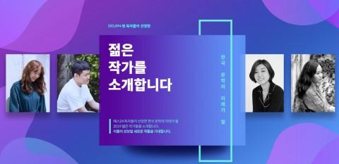 예스24 한국 문학의 미래가 될 젊은작가 투표 결과