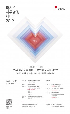 퍼시스그룹이 퍼시스 사무환경 세미나 2019를 개최한다