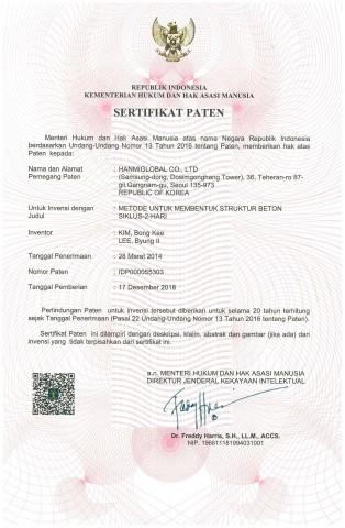 인도네시아 특허증