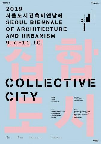 """2019首尔建筑与城市主义双年展定于2019年9月7日至11月10日在韩国首尔东大门设计广场举行,主题为""""集体城市""""。2019首尔双年展由首尔市政府主办,由首尔设计基金会组织和规划,在Jaeyong Lim和Francisco Sanin的指导下开展。这项国际活动侧重于建筑和城市主义,关注世界各地城市的现状和未来的可能性。它将通过四大展览——主题展览、城市展览、全球工作室和现场项目,充当分享世界各地城市广泛经验的平台"""