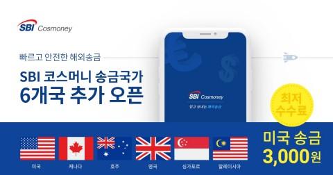 SBI코스머니, 미국·캐나다·영국·호주 등 6개국 추가 송금 국가 오픈