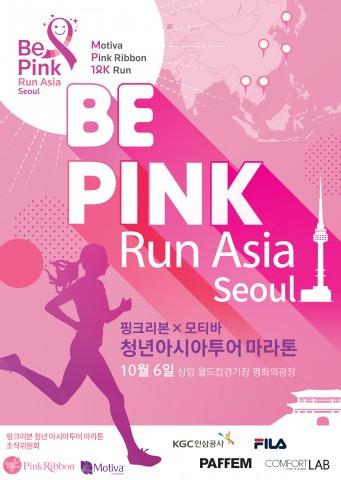2019 비 핑크, 런 서울 포스터