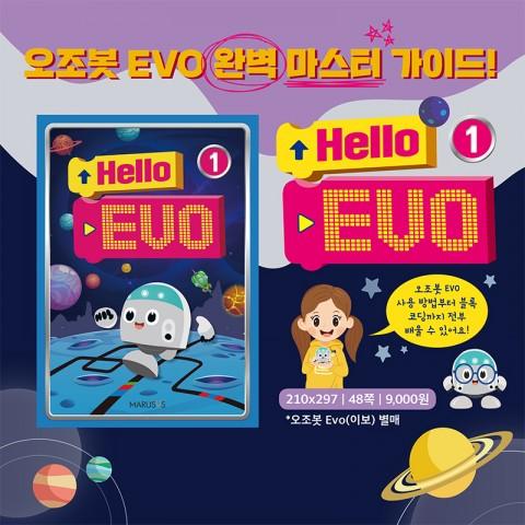 새로 발간되는 헬로 이보 소개