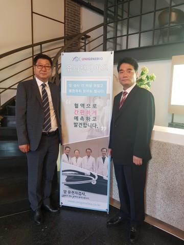 메디플러스코인 재단 이태환 회장과 유니젠바이오 박찬호 대표이사가 기념사진을 찍고 있다