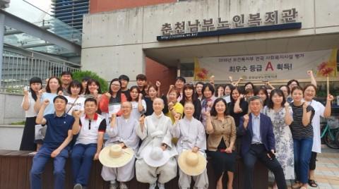강원도 내 노인복지 종사자 50명이 춘천남부노인복지관을 방문했다