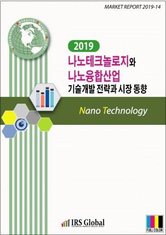 2019 나노테크놀로지와 나노융합산업 기술개발 전략과 시장 동향 보고서 표지
