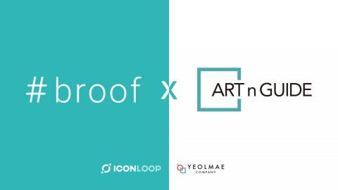 아이콘루프가 미술품 공동구매 서비스 플랫폼 아트앤가이드에 자사 블록체인 서비스 브루프를 적용한다