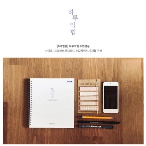 한국청소년코칭센터 하루익힘플래너