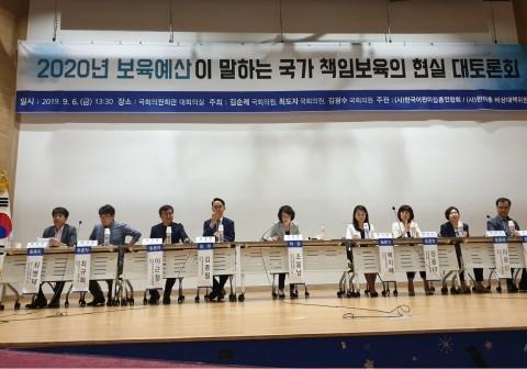한국어린이집총연합회, 표준보육비용 제도 개선과 보육료 현실화를 위한 정책토론회 개최