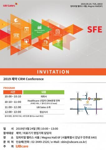 유비케어 CRM 컨퍼런스 초대장