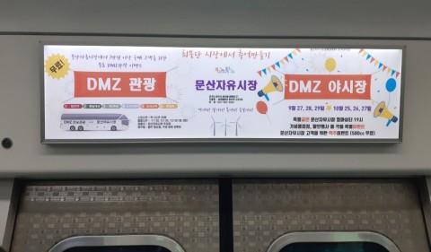 수도권 경의중앙선 전철내부 출입문에 설치된 문산자유시장 광고
