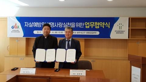 전남광역정신건강복지센터가 종교계와 함께하는 자살예방 및 생명사랑실천 업무협약을 맺었다