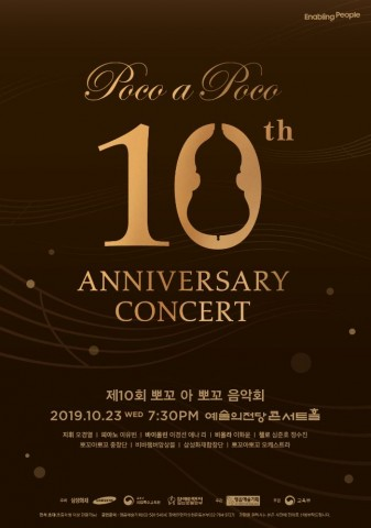 제10회 뽀꼬 아 뽀꼬 음악회 포스터