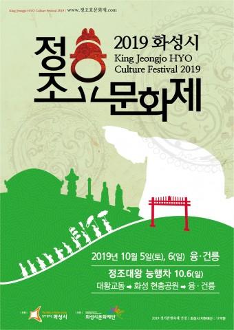 2019 정조 효 문화제 포스터