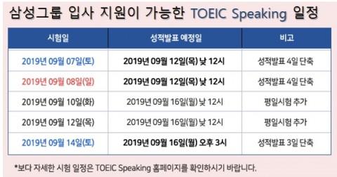 삼성그룹 입사 지원 가능한 TOEIC Speaking 9월 일정