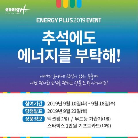 코엑스 에너지 플러스 2019 소문내기 페이스북 이벤트