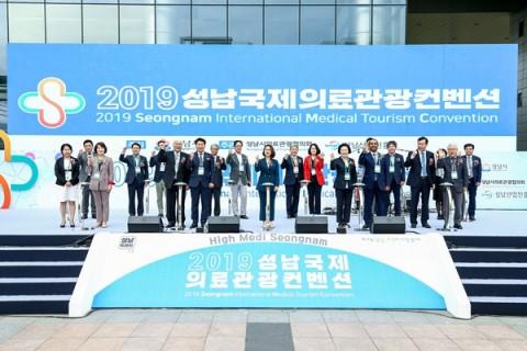 성남시가 성남국제의료관광컨벤션을 성황리에 종료했다