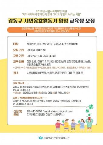 강동구 시민옹호활동가 양성 교육 모집 안내 포스터