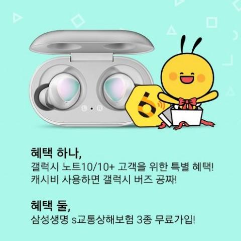 삼성페이 캐시비교통카드 사용하면 갤럭시버즈가 무료