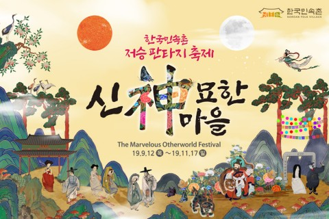 한국민속촌, 판타지 축제 '신묘한 마을' 개최