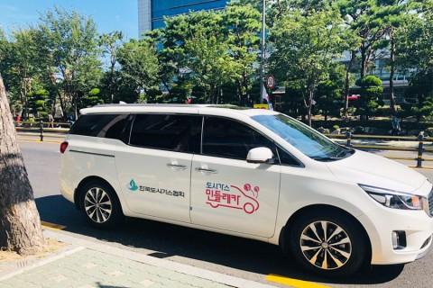 도시가스 민들레카 차량