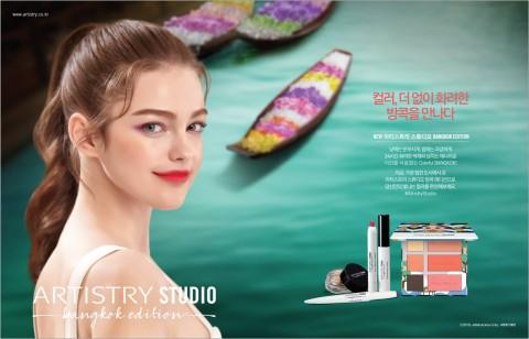 한국암웨이가 아티스트리 스튜디오 방콕 에디션을 출시했다