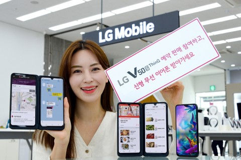 LG전자가 LG V50 ThinQ 예약판매를 실시한다
