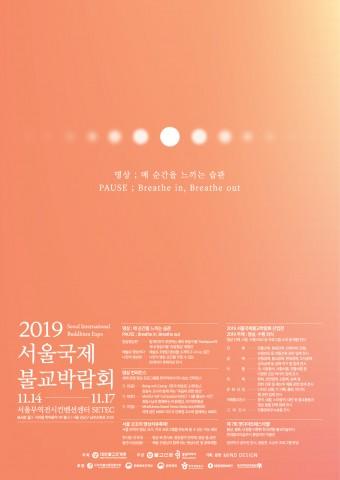 2019 서울국제불교박람회 포스터