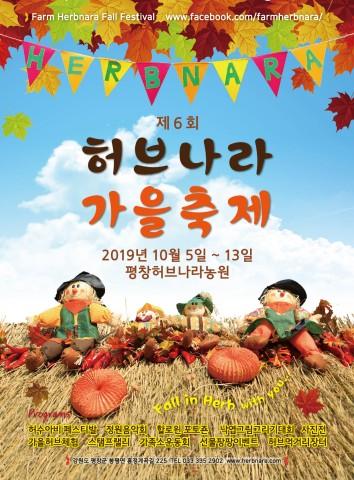 2019 허브나라가을축제 포스터