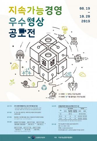 지속가능경영 우수영상 공모전 포스터